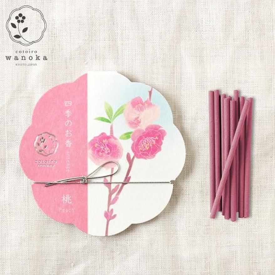価値ルート仕様wanoka四季のお香(インセンス)桃《桃のお花をイメージした甘い香り》ART LABIncense stick