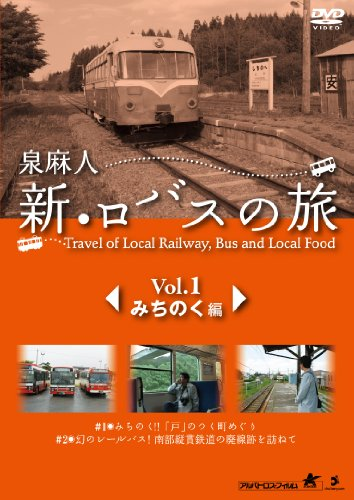泉麻人 新・ロバスの旅 Vol.1 みちのく編 [DVD]