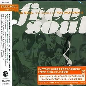 フリー・ソウル クラシック・オブ・70'sモータウン 2