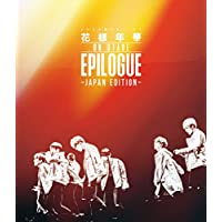 2016 BTS LIVE <花様年華 on stage:epilogue>~Japan Edition~ Blu-ray 通常盤