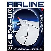 AIRLINE (エアライン) 2019年3月号