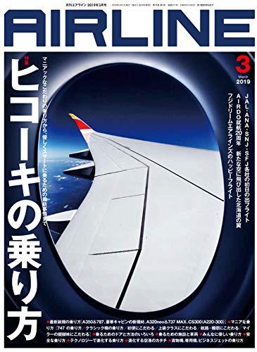 AIRLINE (エアライン) 2019年3月号の詳細を見る