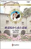 修道院から来た花嫁 (ハーレクイン・ロマンス)