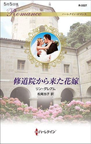 修道院から来た花嫁