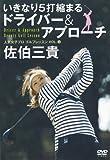 人気女子プロゴルフレッスンVOL.1 佐伯三貴[DVD] (<DVD>)