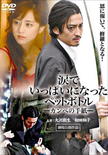 相田翔子(タレント)