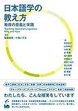 日本語学の教え方 ―教育の意義と実践
