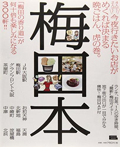 梅田本―「梅田の寄り道」が何十倍も楽しみになる300軒!! (えるまがMOOK)の詳細を見る