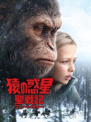 猿の惑星:聖戦記(グレート・ウォー) (吹替版)