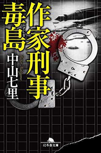 作家刑事毒島 (幻冬舎文庫)