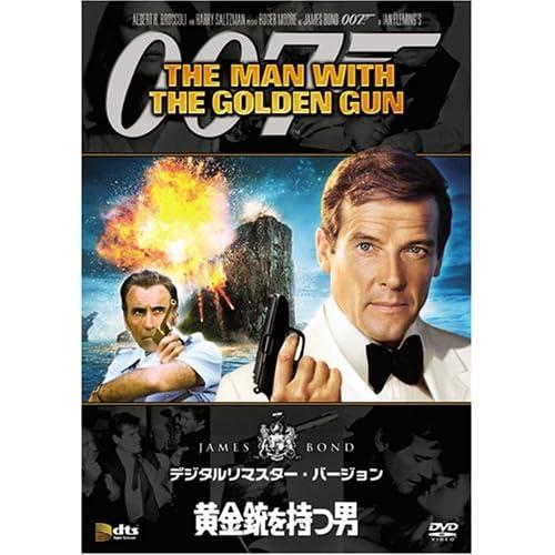 黄金銃を持つ男 (デジタルリマスター・バージョン) [DVD]