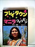 プレイタウンマニラ・フィリピン (1980年) (トラベルシリーズ)