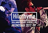 ヒルクライム 10周年記念特別公演「朱ノ鷺二〇一七」at 朱鷺メッセ 新潟コンベンションセンター