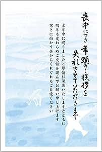 《官製 10枚》喪中はがき(青空へ)(No.839)《62円切手付ハガキ/胡蝶蘭切手/裏面印刷済み》
