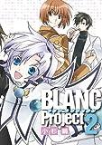 BLANC Project 2 (IDコミックス ZERO-SUMコミックス)