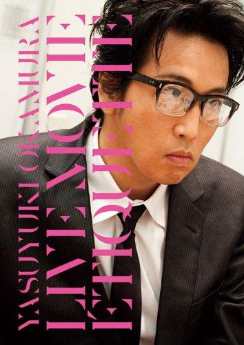 DAOKOx岡村靖幸『ステップアップLOVE』のMVでドキドキの◯◯を披露!とにかくせめてるMVありの画像