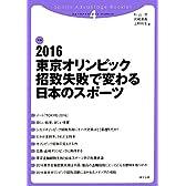 2016東京オリンピック招致失敗で変わる日本のスポーツ (スポーツアドバンテージ・ブックレット)