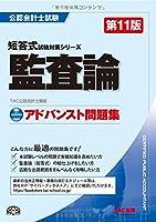 公認会計士 アドバンスト問題集 監査論 第11版 (公認会計士 短答式試験対策シリーズ)