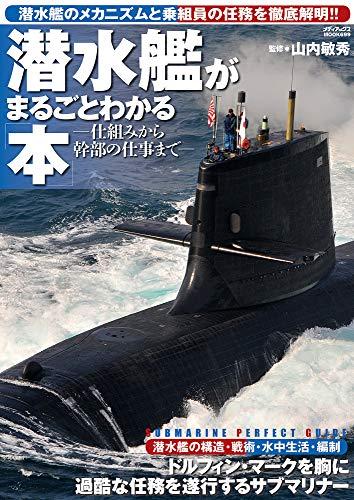 潜水艦がまるごとわかる本~仕組みから幹部の仕事まで~ (メディアックスMOOK)