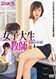 女子大生教師 不倫の代償 [DVD]