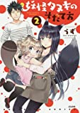 妖怪タヌキのそだて方 (2) (ぶんか社コミックス)