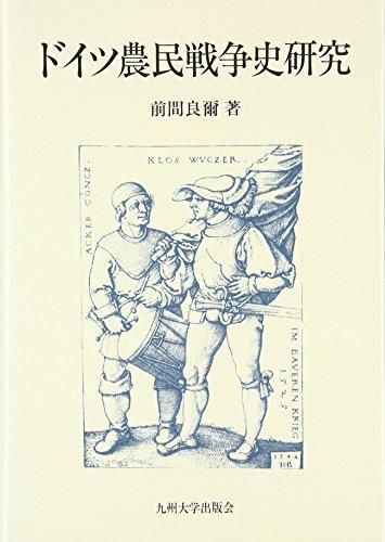 ドイツ農民戦争史研究