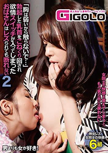 「胸は弱いから触らないで・・・」勃起した乳首をこねくり回され欲情スイッチが入ってしまったおばさんはレズられても断れない2 / GIGOLO [DVD]