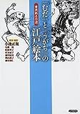 「むだ」と「うがち」の江戸絵本―黄表紙名作選