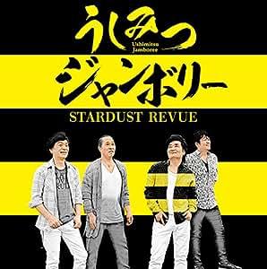 【Amazon.co.jp限定】うしみつジャンボリー【初回限定盤(CD+DVD)】(デカジャケ付)