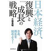 日本経済、復興と成長の戦略