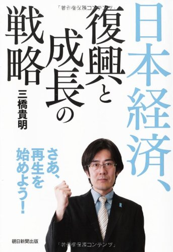 日本経済、復興と成長の戦略の詳細を見る