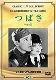 つばさ[DVD]