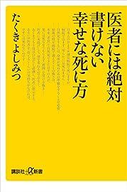 医者には絶対書けない幸せな死に方 (講談社+α新書)