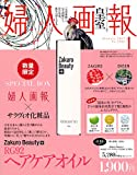 婦人画報 2017年 01月号 × 特別セットB