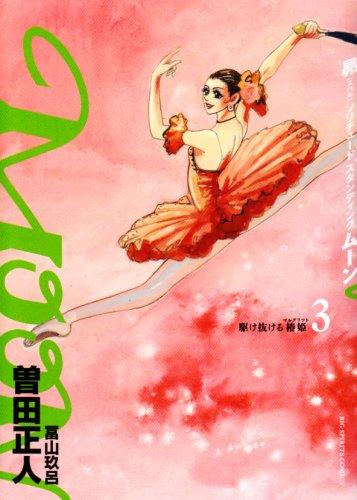 MOON 3 (ビッグコミックス)