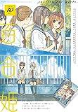コミック百合姫2019年10月号