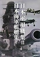 日本軍用機 日本海軍艦艇集 全4枚組 スリムパック [DVD]