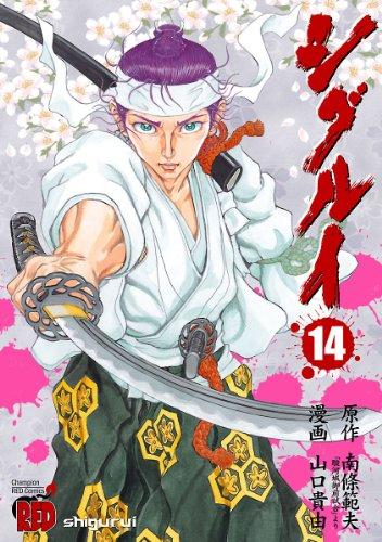 シグルイ 14 (チャンピオンREDコミックス)の詳細を見る