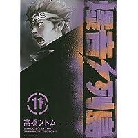 爆音列島(11) (アフタヌーンコミックス)