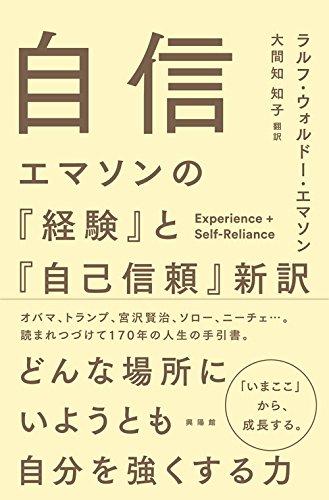 自信―エマソンの『経験』と『自己信頼』新訳