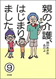 親の介護、はじまりました。(分冊版) 【第9話】 (ぶんか社コミックス)