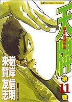 天牌 11―麻雀飛龍伝説 (ニチブンコミックス)