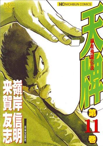天牌 11—麻雀飛龍伝説 (ニチブンコミックス)