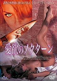 愛欲のノクターン [DVD]