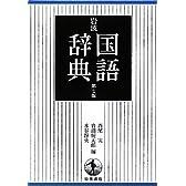 岩波 国語辞典 第7版 普通版