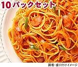 ヤヨイ Oliveto 業務用 スパゲティ・ナポリタン 10パックセット