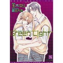 Green Light (グリーン・ライト) (ディアプラス文庫)