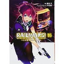 RAIL WARS! 14 日本國有鉄道公安隊 (Jノベルライト文庫)