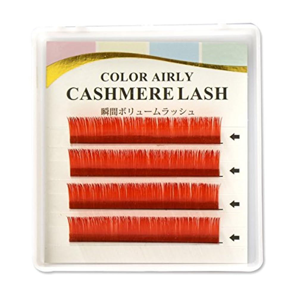 反対する炭水化物入射カラーエアリーカシミアラッシュ(瞬間ボリュームラッシュカラー)4列 太さ0.07mm レインボー (Jカール 8mm, レッド)