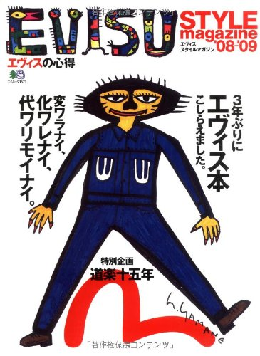 EVISU STYLE magazine'08-'09 (エイムック 1571)